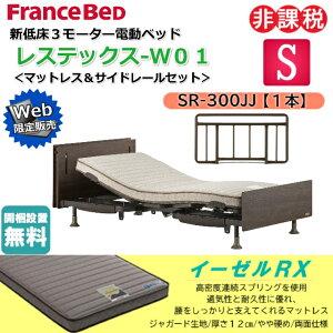 フランスベッド 電動ベッド レステックス-W01 ネット限定販売モデル イーゼルRXマットレス サイドレール300JJ シングル 新低床 3モーター 上下昇降機能付 USBポート付コンセント