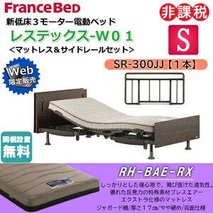 フランスベッド 電動ベッド レステックス-W01 ネット限定販売モデル RX-BAE-RXマットレス サイドレール300JJ シングル 新低床 3モーター 上下昇降機能付 USBポート付コンセント LED