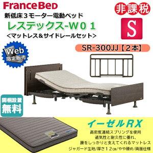 フランスベッド 電動ベッド レステックス-W01 ネット限定販売モデル イーゼルRXマットレス サイドレール300JJ2本 シングル 新低床 3モーター 上下昇降機能付 USBポート付コンセン