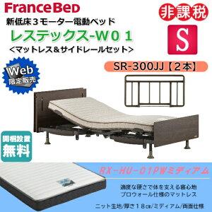 フランスベッド 電動ベッド レステックス-W01 ネット限定販売モデル RX-HU-01PWミディアムマットレス サイドレール300JJ2本 シングル 新低床 3モーター 上下昇降機能付 USBポート付