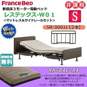フランスベッド 電動ベッド レステックス-W01 ネット限定販売モデル RX-BAE-RXマットレス サイドレール300JJ2本 シングル 新低床 3モーター 上下昇降機能付 USBポート付コンセント