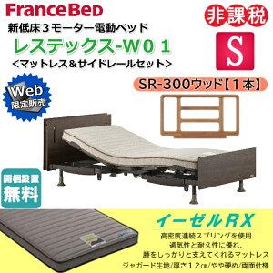 フランスベッド 電動ベッド レステックス-W01 ネット限定販売モデル イーゼルRXマットレス サイドレール300ウッド シングル 新低床 3モーター 上下昇降機能付 USBポート付コンセ