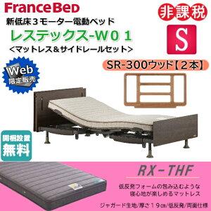 フランスベッド 電動ベッド レステックス-W01 ネット限定販売モデル RX-THFマットレス サイドレール300ウッド2本 シングル 新低床 3モーター 上下昇降機能付 USBポート付コンセン