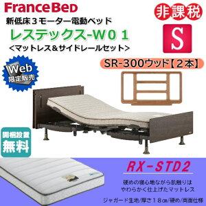 フランスベッド 電動ベッド レステックス-W01 ネット限定販売モデル RX-STD2マットレス サイドレール300ウッド2本 シングル 新低床 3モーター 上下昇降機能付 USBポート付コンセン