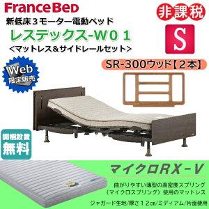 フランスベッド 電動ベッド レステックス-W01 ネット限定販売モデル マイクロRX-Vマットレス サイドフレーム300ウッド2本 シングル 新低床 3モーター 上下昇降機能付 USBポート付