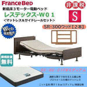 フランスベッド 電動ベッド レステックス-W01 ネット限定販売モデル RX-HU-01PWミディアム サイドレール300ウッド2本 シングル 新低床 3モーター 上下昇降機能付 USBポート付コンセ