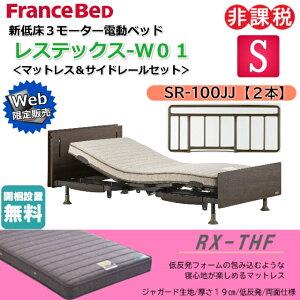 フランスベッド 電動ベッド レステックス-W01 ネット限定販売モデル RX-THFマットレス サイドレール100JJ2本1組 シングル 新低床 3モーター 上下昇降機能付 USBポート付コンセント