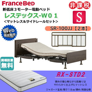 フランスベッド 電動ベッド レステックス-W01 ネット限定販売モデル RX-STD2マットレス サイドレール100JJ2本1組 シングル 新低床 3モーター 上下昇降機能付 USBポート付コンセント