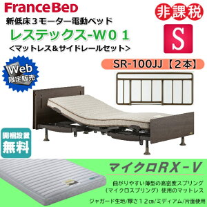 フランスベッド 電動ベッド レステックス-W01 ネット限定販売モデル マイクロRX-Vマットレス サイドフレーム100JJ2本1組 シングル 新低床 3モーター 上下昇降機能付 USBポート付コ