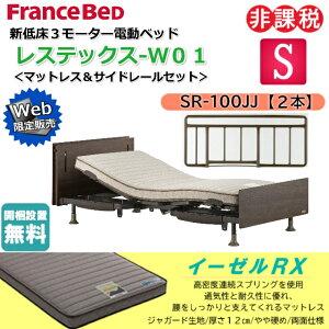 フランスベッド 電動ベッド レステックス-W01 ネット限定販売モデル イーゼルRXマットレス サイドレール100JJ2本1組 シングル 新低床 3モーター 上下昇降機能付 USBポート付コン