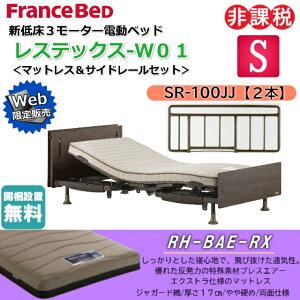 フランスベッド 電動ベッド レステックス-W01 ネット限定販売モデル RX-BAE-RXマットレス サイドレール100JJ2本 シングル 新低床 3モーター 上下昇降機能付 USBポート付コンセント