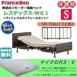 フランスベッド 電動ベッド レステックス-W01 ネット限定販売モデル マイクロRX-Vマットレス サイドフレーム106JJ2本1組 シングル 新低床 3モーター 上下昇降機能付 USBポート付コ