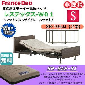 フランスベッド 電動ベッド レステックス-W01 ネット限定販売モデル RX-BAE-RXマットレス サイドレール106JJ2本 シングル 新低床 3モーター 上下昇降機能付 USBポート付コンセント