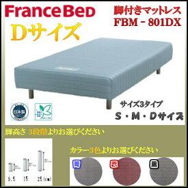 ダブル 条件付送料無料 日本製 フランスベッド FBM−801DX 脚付きマットレス レッグ高さ3タイプ ボトムベッド ブルー レッド ブラック