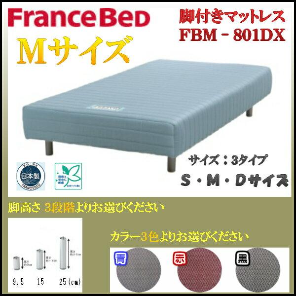 セミダブル 条件付送料無料 日本製 フランスベッド FBM−801DX 脚付きマットレス レッグ高さ3タイプ ボトムベッド ブルー レッド ブラック