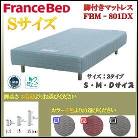 シングル 条件付送料無料 日本製 フランスベッド FBM−801DX 脚付きマットレス レッグ高さ3タイプ ボトムベッド ブルー レッド ブラック