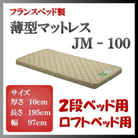 【送料無料】日本製 フランスベッドJM−100シングルサイズ【二段ベッドハイベッド ロフトベッド超薄型マットレス高密度連続スプリング 高通気性】買い替えマット/安心・安全/子供/薄型マット/SGマーク