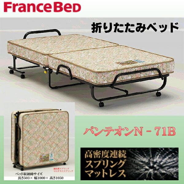 フランスベッド製キャスター付き折りたたみベット パンテオンN-71B シングル マットレスセット マルチラススーパースプリング使用 日本製 条件付送料無料