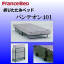 フランスベッド製キャスター付き折りたたみベット パンテオン401 シングル マットレスセット マルチラススーパースプ…