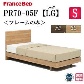 フランスベッド ベッド PR70-05F LGフレーム シングル 送料無料 シンプルデザイン フラット・レッグ脚付きタイプ(高さ2段階) スノコ床板仕様 日本製 高品質