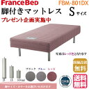 *シーツプレゼント*フランスベッド 脚付きマットレス FBM−801DX シングル 送料無料 日本製 レッグ高さ3タイプ 25cm…