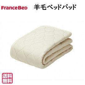 送料無料 GS羊毛ベッドパッド ウォッシャブル 洗える 抗菌 防臭 ズレ防止ゴム付き 洗濯ネット付き ベッドパット フランスベット ダブルサイズ