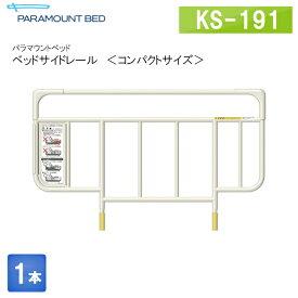 パラマウントベッド 電動ベッド インタイム1000 オプション ベッドサイドレール コンパクトタイプ 1本 KS-191