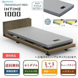 シーツプレゼント 開梱設置無料 セミダブル パラマウントベッド 電動ベッド インタイム1000 キューブタイプ ハリウッドスタイル 1+1モーター カルムアドバンスマットレス付 R