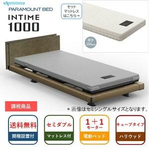 シーツプレゼント 開梱設置無料 セミダブル パラマウントベッド 電動ベッド インタイム1000 キューブタイプ ハリウッドスタイル 1+1モーター グレイクス1000ポケットコイルマッ