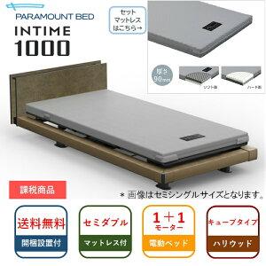 シーツプレゼント 開梱設置無料 セミダブル パラマウントベッド 電動ベッド インタイム1000 キューブタイプ ハリウッドスタイル 1+1モーター カルムコアマットレス付 RM-E539