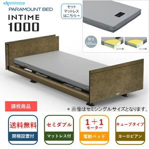 シーツプレゼント 開梱設置無料 セミダブル パラマウントベッド 電動ベッド インタイム1000 キューブタイプ ヨーロピアンスタイル 1+1モーター カルムアドバンスマットレス付