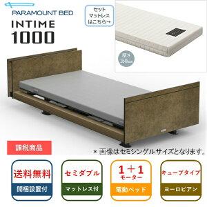 シーツプレゼント 開梱設置無料 セミダブル パラマウントベッド 電動ベッド インタイム1000 キューブタイプ ヨーロピアンスタイル 1+1モーター グレイクス1000ポケットコイルマ