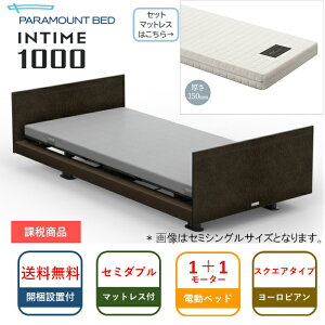 シーツプレゼント 開梱設置無料 セミダブル パラマウントベッド 電動ベッド インタイム1000 スクエアタイプ ヨーロピアンスタイル 1+1モーター グレイクス1000ポケットコイルマ