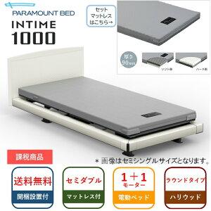 シーツプレゼント 開梱設置無料 セミダブル パラマウントベッド 電動ベッド インタイム1000 ラウンドタイプ ハリウッドスタイル 1+1モーター カルムコアマットレス付 RM-E539