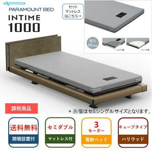 シーツプレゼント 開梱設置無料 セミダブル パラマウントベッド 電動ベッド インタイム1000 キューブタイプ ハリウッドスタイル 3モーター カルムコアマットレス付 RM-E539 2点