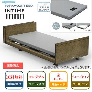 シーツプレゼント 開梱設置無料 セミダブル パラマウントベッド 電動ベッド インタイム1000 キューブタイプ ヨーロピアンスタイル 3モーター カルムコアマットレス付 RM-E539 2