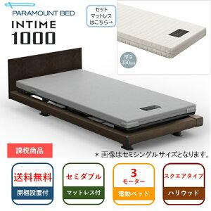 シーツプレゼント 開梱設置無料 セミダブル パラマウントベッド 電動ベッド インタイム1000 スクエアタイプ ハリウッドスタイル 3モーター グレイクス1000ポケットコイルマット