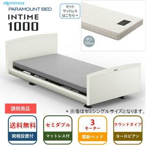 シーツプレゼント 開梱設置無料 セミダブル パラマウントベッド 電動ベッド インタイム1000 ラウンドタイプ ヨーロピアンスタイル 3モーター グレイクス1000ポケットコイルマッ