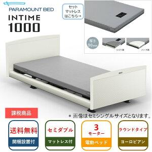 シーツプレゼント 開梱設置無料 セミダブル パラマウントベッド 電動ベッド インタイム1000 ラウンドタイプ ヨーロピアンスタイル 3モーター カルムコアマットレス付 RM-E539 2