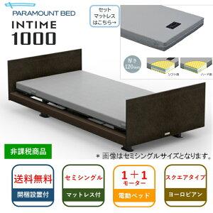 シーツプレゼント 開梱設置無料 セミシングル パラマウントベッド 電動ベッド インタイム1000 スクエアタイプ ヨーロピアンスタイル 1+1モーター カルムアドバンスマットレス