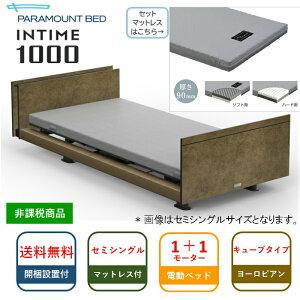 シーツプレゼント 開梱設置無料 セミシングル パラマウントベッド 電動ベッド インタイム1000 キューブタイプ ヨーロピアンスタイル 1+1モーター カルムコアマットレス付 RM-E