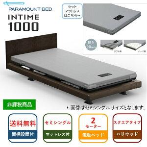 シーツプレゼント 開梱設置無料 セミシングル パラマウントベッド 電動ベッド インタイム1000 スクエアタイプ ハリウッドスタイル 2モーター カルムコアマットレス付 RM-E531 2