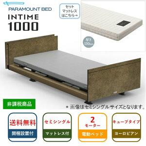 シーツプレゼント 開梱設置無料 セミシングル パラマウントベッド 電動ベッド インタイム1000 キューブタイプ ヨーロピアンスタイル 2モーター グレイクス1000ポケットコイルマ