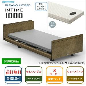 シーツプレゼント 開梱設置無料 セミシングル パラマウントベッド 電動ベッド インタイム1000 キューブタイプ ヨーロピアンスタイル 3モーター グレイクス1000ポケットコイルマ