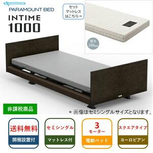 シーツプレゼント 開梱設置無料 セミシングル パラマウントベッド 電動ベッド インタイム1000 スクエアタイプ ヨーロピアンスタイル 3モーター グレイクス1000ポケットコイルマ