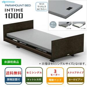 シーツプレゼント 開梱設置無料 セミシングル パラマウントベッド 電動ベッド インタイム1000 スクエアタイプ ヨーロピアンスタイル 3モーター カルムコアマットレス付 RM-E531