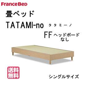 フランスベッド 畳ベッド TATAMI-no タタミーノ FF-1S シングルサイズ ヘッドボードなし 高機能 和紙タタミ仕様 レッグを外して使用可能 低くて安心 日本製【送料無料】