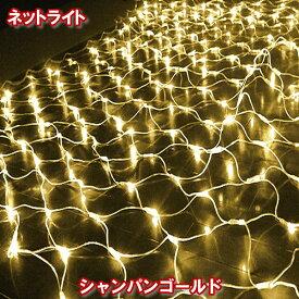 新型 LEDネットライト イルミネーション224球(シャンパンゴールド) 網 クリスマスライト クリスマスイルミネーション いるみねーしょん 売れ筋