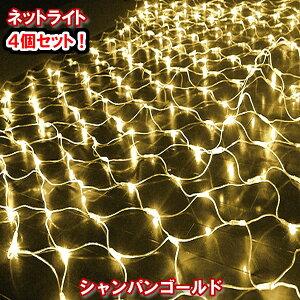 新型 LEDネットライト イルミネーション224球(シャンパンゴールド)×4個セット! 網 クリスマスライト クリスマスイルミネーション いるみねーしょん 売れ筋