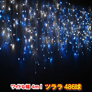 新型LED486球 ツラライルミネーション(青白ミックス)ブルー&ホワイト つらら 氷柱 カーテンライト クリスマスライト 電飾 クリスマスイルミネーション いるみねーしょん 売れ筋